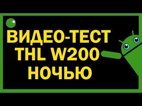 THL W200 - ВИДЕО ТЕСТ (НОЧЬ)