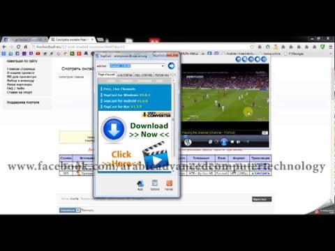 مشاهدة كل المباريات مجاناً على الانترنت : طريقة 3 (sopcast)