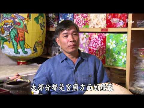 大愛-發現-20150221 燈籠 - 剪紙 - 臺灣民俗工藝