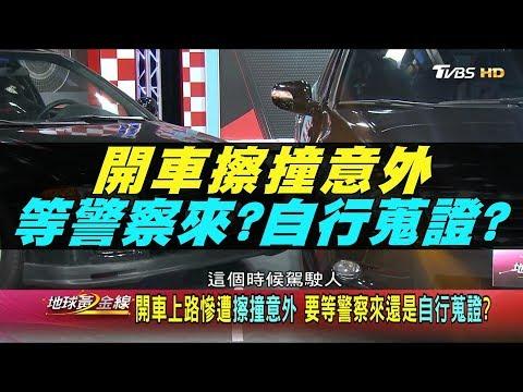 台灣-地球黃金線-20180913 開車上路慘遭擦撞意外 要等警察來還是自行蒐證?