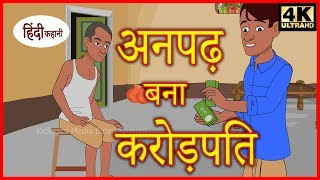 अनपढ़ बना करोड़पति | Hindi Kahaniya | New Story  | Baccho Ki Kahani | Hindi Bedtime Stories