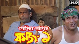 Bangla Natok |  jomoj 1 | Ft Mosharraf Karim | Full HD - 1080p | HD FunnY Entertainment