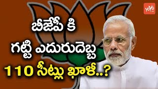 Shocking News for BJP Party | 2019 Elections Survey | PM Modi | Political News