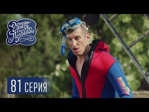 Однажды под Полтавой. Наследство Деда Петра - 5 сезон, 81 серия | Комедия 2018