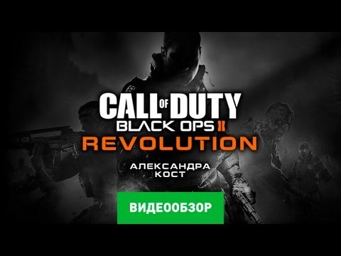 Обзор игры Call of Duty: Black Ops 2 - Revolution