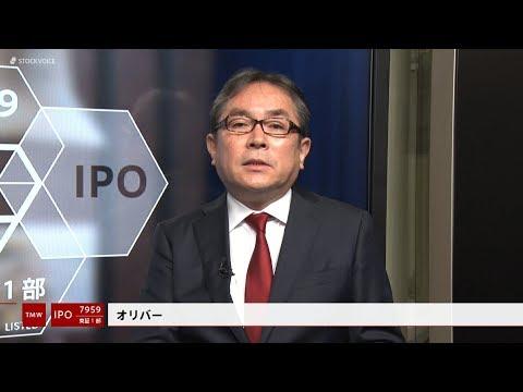 オリバー[7959]東証1部 IPO