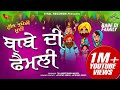babe di family | full punjabi movie 2014 | latest new release pun  Picture