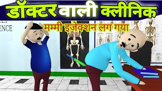 A JOKE OF - DOCTOR CLINIC ||MSO|| FUNNY JOKES || KANPURIYA JOKES