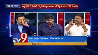 Big News Big Debate : TRS Vs Congress in Telangana