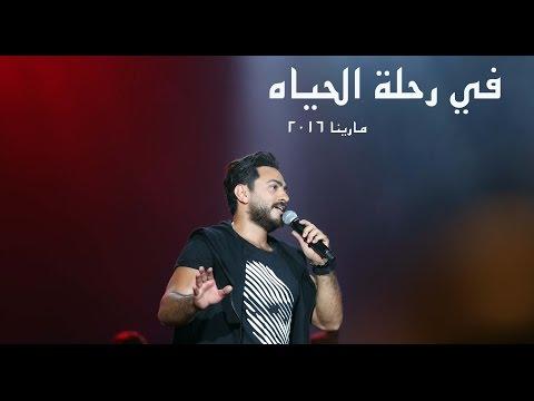 download lagu رحلة الحياه - تامر حسني مارينا ٢٠١٦ .. / Rehlet El Hayah - Tamer Hosny gratis