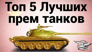 Топ 5 Самые лучшие прем танки