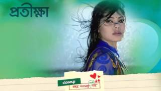 ---Manena Mon - Audio Song from Protikkha, Closeup Kacher Ashar Shahoshi Golpo - YouTube.mp4