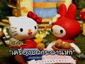 Hello kitty stump village vol.1-1 - youtube