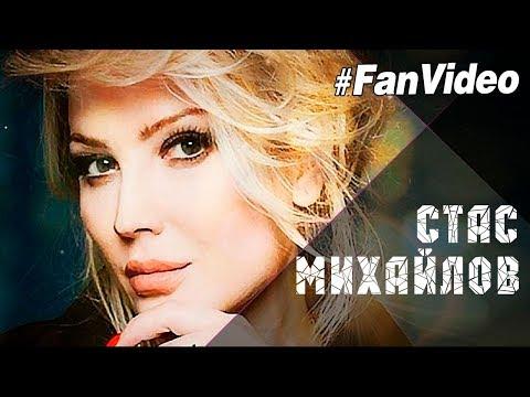 Стас Михайлов - ТЫ все (Fan Video 2017)