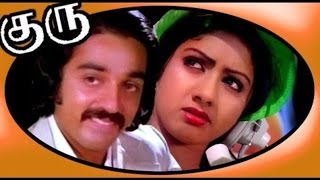 Guru | Tamil full Movie 1980 | Kamal Hassan | Sridevi | I.V.Sasi | Ilaiyaraaja