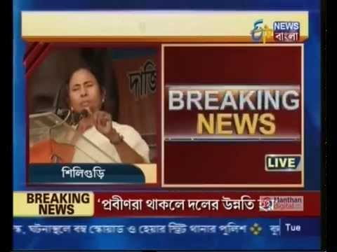 Centre is only good at making speeches: Mamata Banerjee at Siliguri