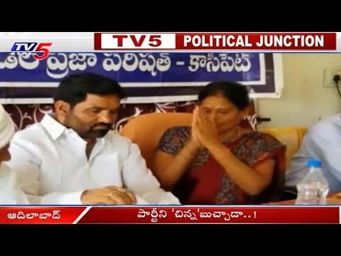 ఎమ్మెల్యే తీరుతో పార్టీకి ఇబ్బందులు.. | TRS MLA Chinnaiah Controversies | Political Junction | TV5