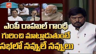 Ramdas Athawale Comedy Speech in Parliament 2019 | Rahul Gandhi | PM Modi | Sonia Gandhi