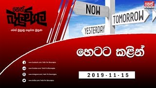 Neth Fm Balumgala 2019-11-15
