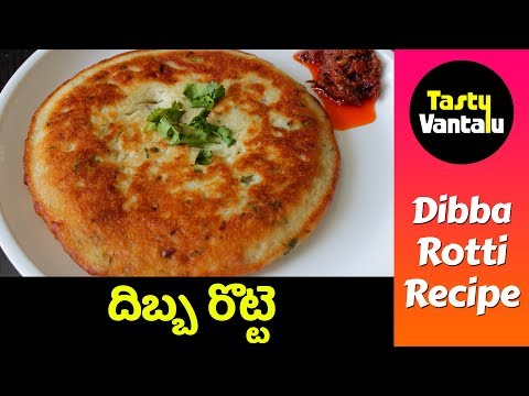 Dibba rotti recipe in Telugu | Breakfast recipes by Tasty Vantalu
