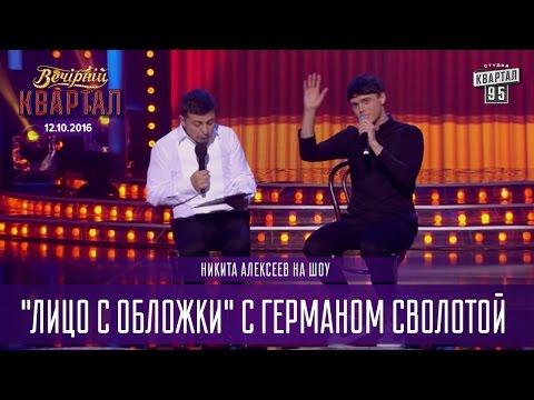 Каково это - нравиться людям, которых веселит слово многочлен - Никита Алексеев у Германа Сволоты