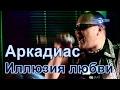 АРКАДИАС Иллюзия любви DISCO TV PARTY mp3