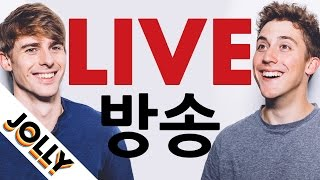 영국남자의 첫 라이브방송! 🇰🇷 LIVE IN SEOUL!🇬🇧