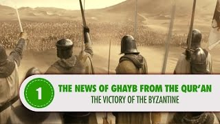 Video: Islam's victory over Byzantine Rome - Quran Miracle