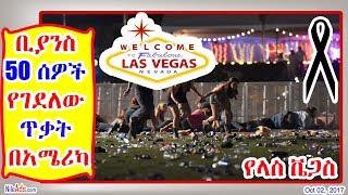 ቢያንስ 50 ሰዎች የገደለው ጥቃት በአሜሪካ - Las Vega USA America Oct 2, 20