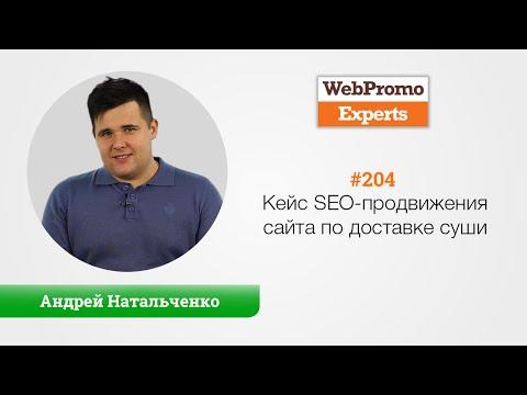 Кейс SEO-продвижения сайта по доставке суши. Андрей Натальченко. TV #204
