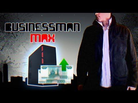 Без видеокарты - Бизнесмен Макс #7