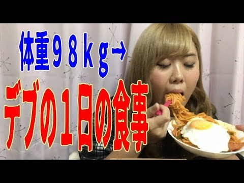 【ダイエット 食事動画】デブアイドルの1日食事に密着!!普段何食べてるの?  – Längd: 10:21.