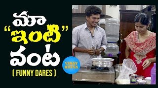 Dare on Family and School Staff   Comment Trolling Dares   Vinay Kuyya