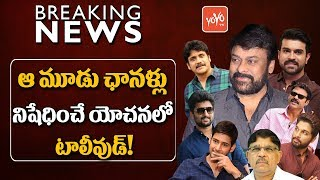 Tollywood to Ban Those Three Channels! - Chiranjeevi Secret Meeting with TFI Celebraties