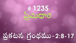 Revelation ప్రకటన గ్రంథము - 2:8-17 (#1235) Telugu Bible Christian Message Premadhara