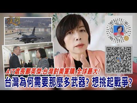 台灣-黃智賢夜問-20201130 AIT處長酈英傑:台灣對美軍購 全球最大! 台灣為何需要那麼多武器? 想挑起戰爭?