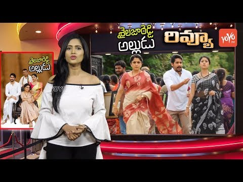 Shailaja Reddy Alludu Review | Naga Chaitanya | Anu Emmnuel | Ramya Krishnan | YOYO TV Channel
