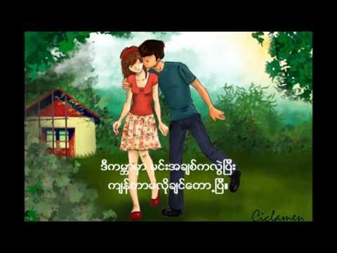 Min A Chit Tway Nae - Wine Su Khaing Thein video