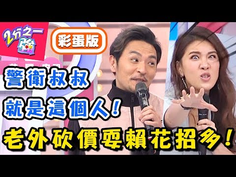 台綜-二分之一強-20190228 誰說亞洲人愛殺價,老外才是真「殺」手!型男分享韓國買東西要用「這招」?!