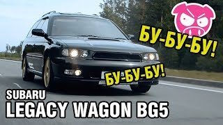 400 тыс. за 20-летний турбо Субарь? Subaru LEGACY - 1994-1998