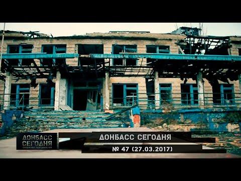 Донбасс сегодня № 47 27.03.2017