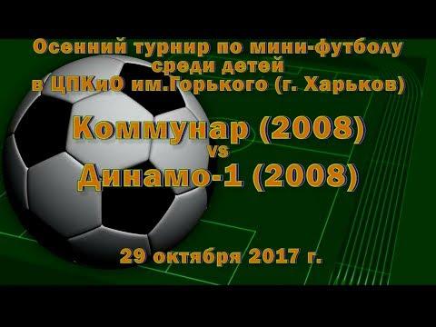 Динамо-1 (2008) vs Коммунар (2008) (29-10-2017)