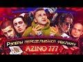 FACE Kizaru ATL и Feduk рекламируют АЗИНО ТРИ ТОПОРА mp3