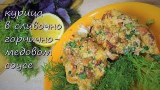 Курица в сливочно-горчично-медовом соусе