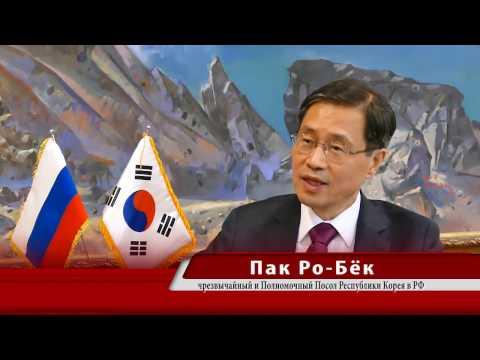 Park Ro-byug -  Дружба России и Республики Корея