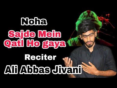 21 Ramzan Noha 2019 | Sajdey Mein Qatl Hogaya | Ali Abbas Jiwani | Shahadat Mola Ali ع