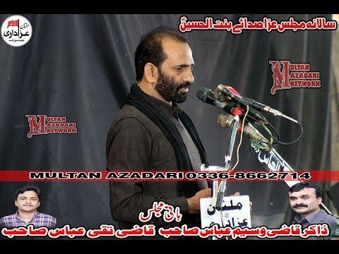 Zakir Syed Zuriat Imran Sherazi I  8 March 2019 I Jalsa Zakir Qazi Waseem Abbas