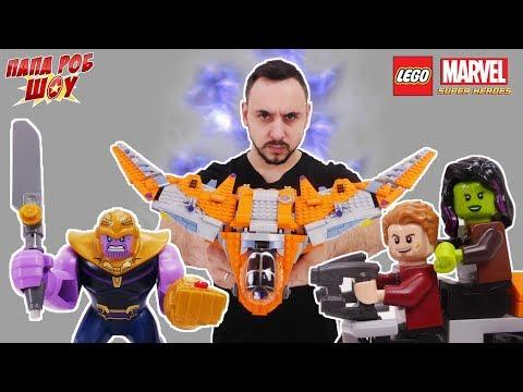 Папа Роб против ТАНОСА: финальная битва! Сборка Lego Marvel Superheroes!