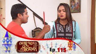 Bohu Amara Sridevi (Sister Sridevi) | Full Ep 115 | 13th Feb 2019 | Odia Comedy Serial - Tarang TV