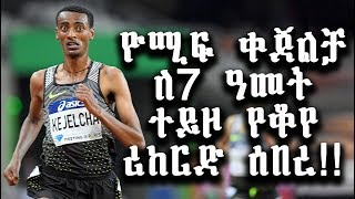 Yomif Kejelcha breaks world 3000m record!!! #Athletics 2018